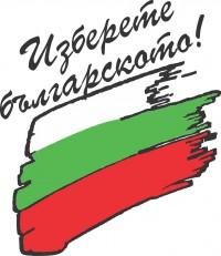 По случай 3 март обявяваваме промоция на всички продукти на ИЗОЛА ПЕТРОВ